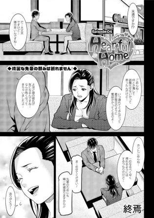 【エロ漫画】巨乳人妻な女性は不動産会社の担当の男とそのままセックスをすること!【無料 エロ同人】