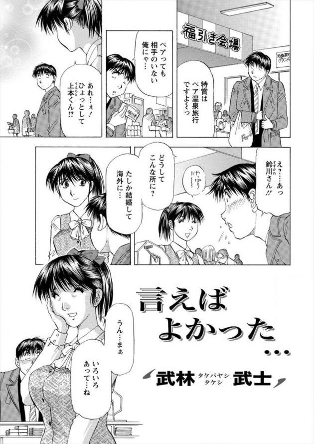 【エロ漫画】人妻になっていた女性と久しぶりの再開ひょんなことから彼女と一緒に温泉旅行にいくことにw【無料 エロ同人】