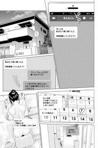 【エロ漫画】新婚の巨乳人妻はかわいい部屋着で夫の帰りを待っている!【無料 エロ同人】