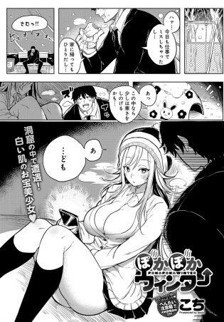 【エロ漫画】仕事の悩みで落ち込んでる男に突然爆乳な女の子がセックスするか?と声がかかるw【無料 エロ同人】