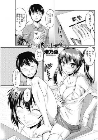 【エロ漫画】家庭教師先の巨乳な女の子とセクロスしてる所を母に見られ親子丼セックスへ!【無料 エロ同人】