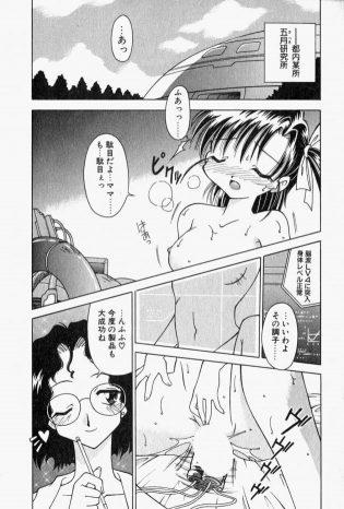 【エロ漫画】貧乳ちっぱいな娘はアダルトグッズを開発している母の実験台wwww【無料 エロ同人】
