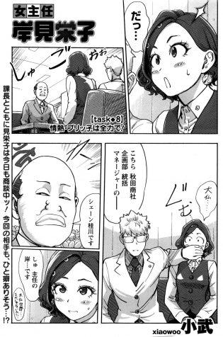 【エロ漫画】契約をとるために上司に命令されプリケツな巨尻を見せつけ顔面騎乗位【無料 エロ同人】