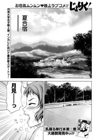 【エロ漫画】コーチから特性のシューズで記録更新したら告白しようと決めてる陸上部の彼女!【無料 エロ同人】