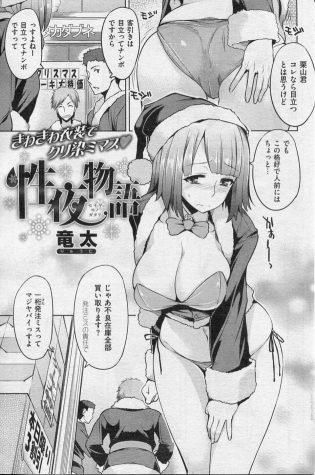 【エロ漫画】サンタ水着コスプレで客引きをすることになった巨乳美女が…【無料 エロ同人】