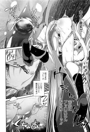 【エロ漫画】貧乳ちっぱいロリ少女が触手に襲われ快楽責めをされちゃうぞ!【無料 エロ同人】