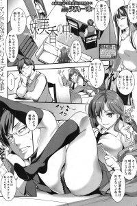 【エロ漫画】巨乳眼鏡っ子JKがカタログモデルにスカウトされ際どいコスプレ姿にw【無料 エロ同人】