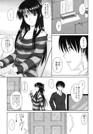 【エロ漫画】JKの姉は弟の事がずっと好きで思わず弟を部屋でイチャラブ中出しセックスへ【無料 エロ同人】