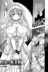 【エロ漫画】オークの王に中出し強姦レイプをされる彼女は異種姦セックス三昧にww【無料 エロ同人】