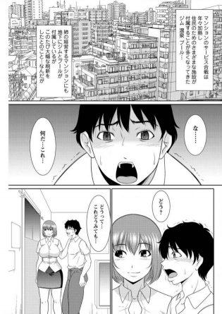 【エロ漫画】最新のマンションの住居者集めは大変。ついにはマンションに風俗店まで用意することにww【無料 エロ同人】