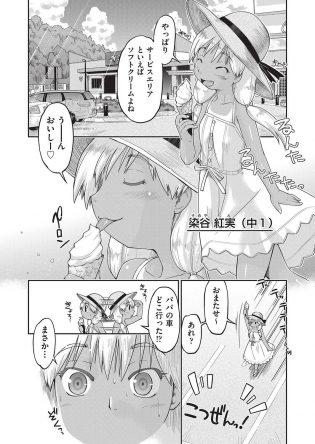 【エロ漫画】日焼けした褐色JCロリ少女と援助交際で中だしセクロス!【無料 エロ同人】