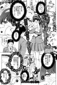 【エロ漫画】ヤンデレなJK彼女が家に帰ると付き合ってる彼が白ギャルJKな姉と浮気セックスしてる!【無料 エロ同人】