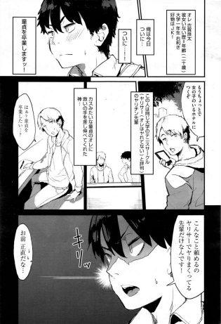 【エロ漫画】男は童貞を卒業させてくれる筆おろし好きな女の子を紹介してもらうw【無料 エロ同人】