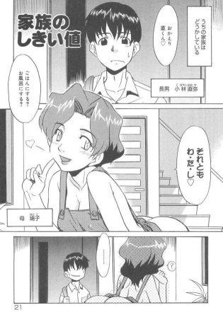 【エロ漫画】乱れきった男の子の性欲は母親だけでなく妹とも近親相姦セックスww【無料 エロ同人】