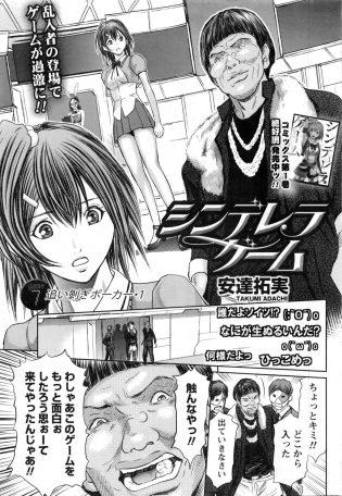 【エロ漫画】お嬢様アイドルの彼女がチアガールやチャイナドレス姿で羞恥しながら…【無料 エロ同人】