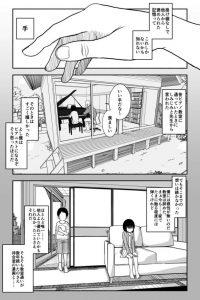 【エロ同人誌】人気者な先輩JKはショパンを聞くと発情してしまう【無料 エロ漫画】