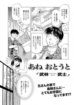 【エロ漫画】ある夜義姉がオナニーしてるところを見てしまった義弟はそのまま我慢できずに…【無料 エロ同人】