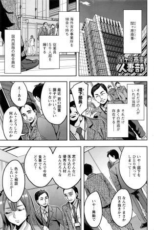 【エロ漫画】巨乳人妻なOLに今日もトイレでフェラされてる超エリートサラリーマン【無料 エロ同人】