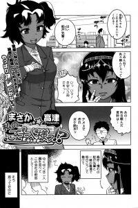 【エロ漫画】褐色巨乳OLがアナルファックや3Pで調教セックス!【無料 エロ同人】