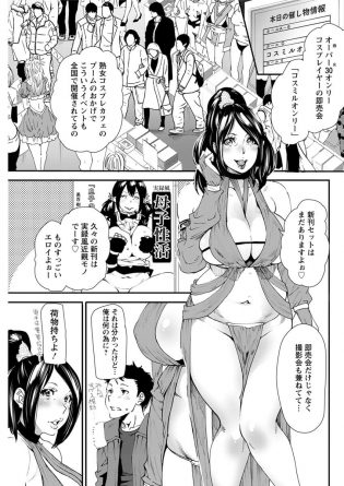 【エロ漫画】義母が元コスプレイヤーだという事を知り彼女と近親相姦セックス!【無料 エロ同人】