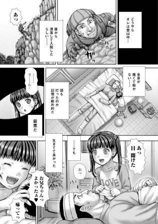【エロ漫画】入院中の男の看病をするJSロリ少女は看護師の目を盗んでフェラをしたりw【無料 エロ同人】