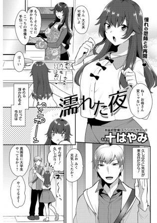 【エロ漫画】巨乳人妻熟女な母親が家庭教師のお兄さんとイチャラブ中出しセックス!【無料 エロ同人】