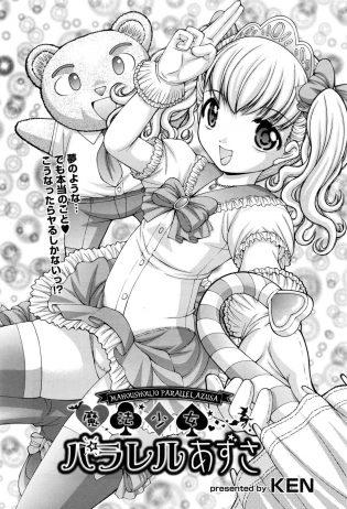 【エロ漫画】ロリ少女がモンスターに触手を使って拘束されセックスで凌辱されちゃうぞ!【無料 エロ同人】