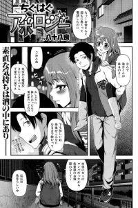 【エロ漫画】大学の試験に落ちて酔いつぶれた彼女からの突然の誘惑ww【無料 エロ同人】