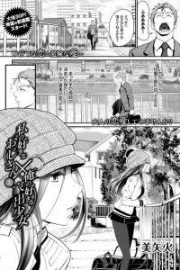 【エロ漫画】家出少女家を泊めることになった男は彼女から朝立ちをフェラされてしまう【無料 エロ同人】