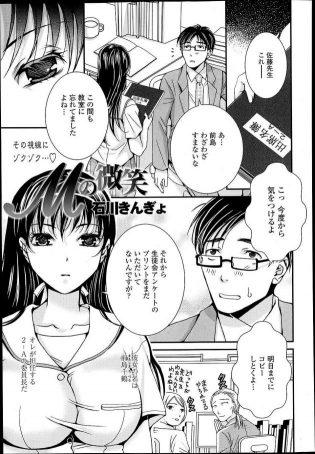 【エロ漫画】ドSの優等生委員長JKの体操服でオナニーをしてるところを本人に見らた先生の話www【無料 エロ同人】