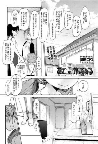 【エロ漫画】貧乳ちっぱいJCなロリ少女は義兄の家の彼の部屋でオナニーをはじめちゃう!【無料 エロ同人】