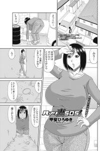 【エロ漫画】むちむち爆乳な人妻が物置の間に挟まったままバックで中出しセックスされちゃう!【無料 エロ同人】