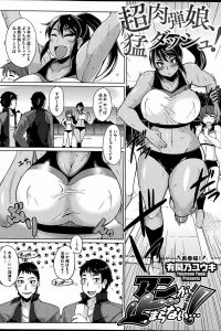 【エロ漫画】陸上部の巨大娘JKは気になっていた背の小さい男子マネージャを押し倒してしまうww【無料 エロ同人】
