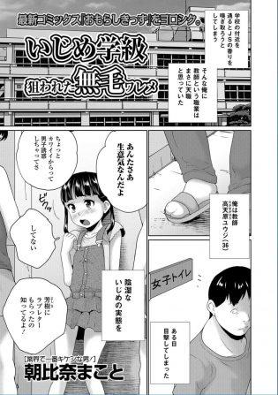 【エロ漫画】貧乳ちっぱいJSロリ少女が全裸にさせ女子トイレで性的なイジメを受けてるぞ!【無料 エロ同人】