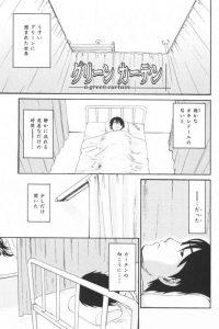 【エロ漫画】保健室のベッドで休んでいるJKとお互い見つめ合いながらこっそりオナニーしあってるww【無料 エロ同人】