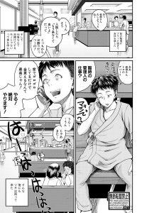 【エロ漫画】アパート管理人の男は爆乳熟女に突然迫られてそのまま彼女と…【無料 エロ同人】