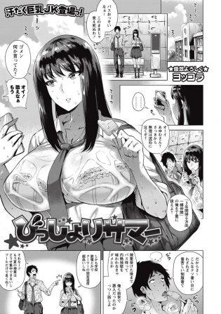 【エロ漫画】汗だくになって下着が透けている爆乳JKからキスしたい?と誘われちゃうぞ!【無料 エロ同人】
