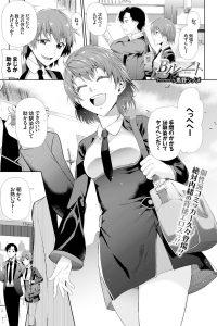 【エロ漫画】幼馴染の女の子がいる男の子が幼馴染の巨乳JKとセックスしているなんて!【無料 エロ同人】