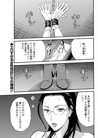 【エロ漫画】囚人の巨乳彼女に人工知能バイブレーターを使い絶頂させる看守【無料 エロ同人】