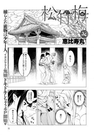 【エロ漫画】男の子がモンスター娘たちと立ったまま挿入させられ女の子たちも絶頂!【無料 エロ同人】