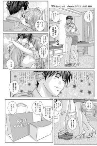 【エロ漫画】つきあってる彼女の未亡人の母からズボンにこぼした紅茶を拭いてもらう彼の股間は元気w【無料 エロ同人】