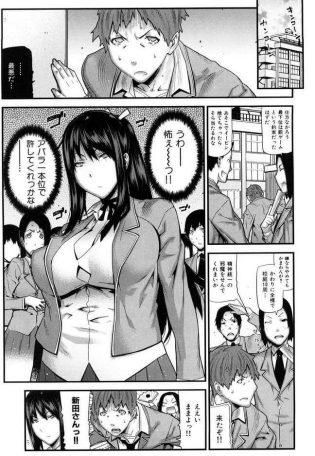 【エロ漫画】罰ゲームで告白した不良JKがなぜかOKしてくれたから大変www【無料 エロ同人】