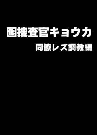【エロ同人誌】囮捜査官の女性が男たちに監禁され調教プレイからエロ配信まで…【無料 エロ漫画】