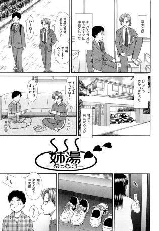 【エロ漫画】友達の家に遊びに行った特典は彼のJK姉と三人での近親相姦3Pセックス【無料 エロ同人】