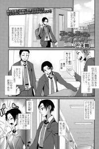 【エロ漫画】肥満JKはダイエットに成功して久しぶりにあった彼に告白することにww【無料 エロ同人】