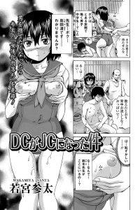 【エロ漫画】JCに女体化性転換してしまった元男の彼女が水着姿で緊縛調教プレイ!【無料 エロ同人】