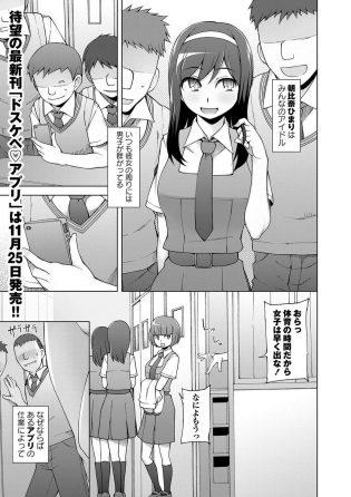 【エロ漫画】クラスのJKに催眠を掛け体操服姿で放尿プレイから4P中出しセックス!【無料 エロ同人】