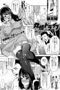 【エロ漫画】俺の彼女は二人っきりになると必ず発情するタイプであるww【無料 エロ同人】