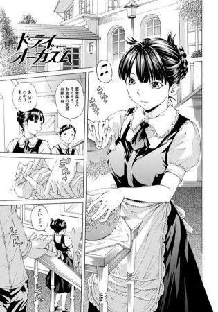 【エロ漫画】巨乳メイドの彼女はクラスメイトの彼からアナルを弄られバイブを使われてしまう【無料 エロ同人】