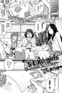 【エロ漫画】セックスで何でもできるという賞を宝くじで当てた三人の女の子たちの話ww【無料 エロ同人】
